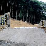 般若寺・陽明堂の石碑