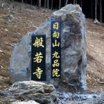 日向山 九品院 般若寺の石碑