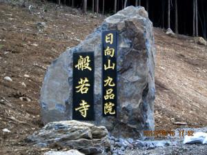 般若寺の門柱
