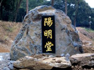 般若寺・陽明堂の門柱
