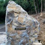 2013年8月1日建立の岩盤