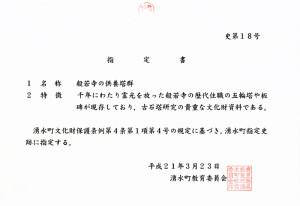湧水町の文化財指定書