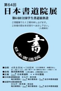 第64回日本書道院展