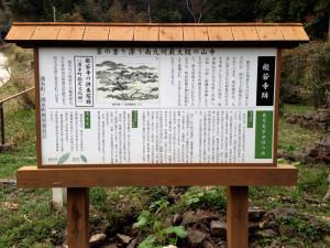 鹿児島茶発祥の地説明図